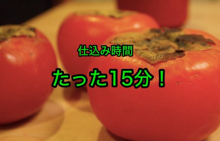 自家製柿酢