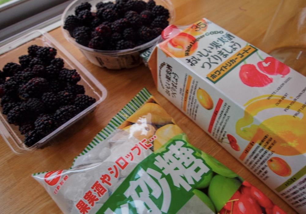 果実酒の作り方