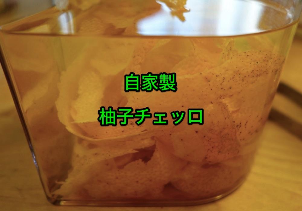柚子チェッロ