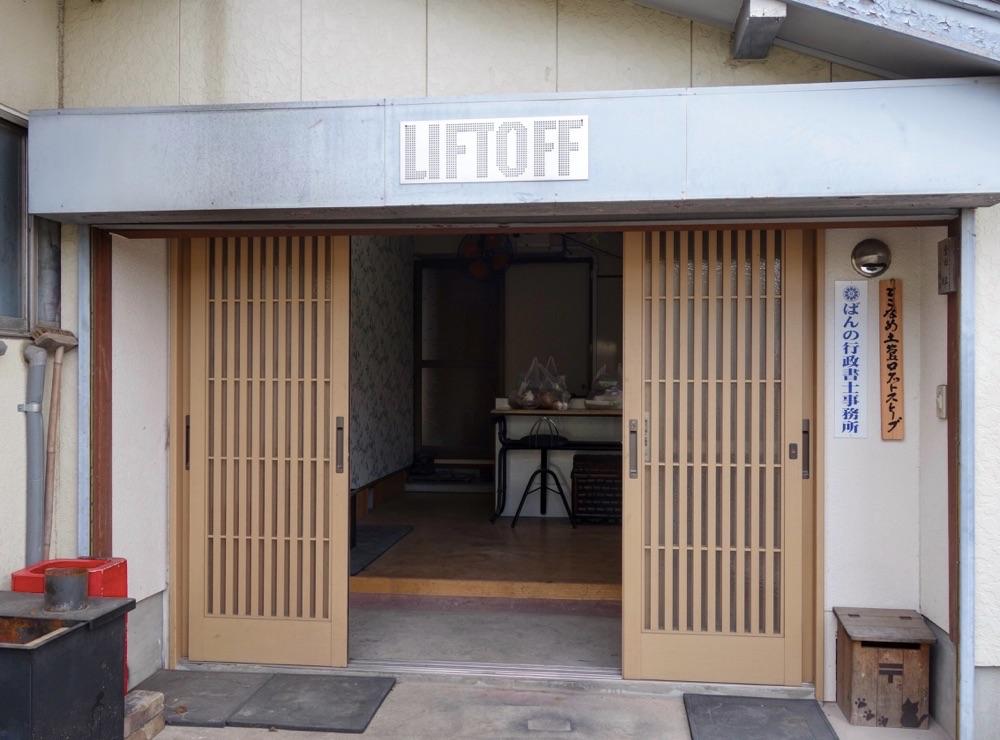 LIFTOFF(リフトフ)の玄関