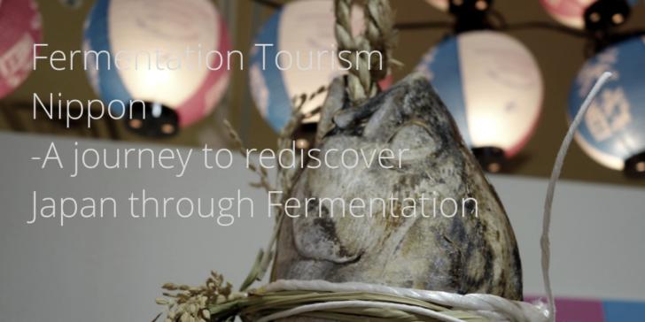 発酵ツーリズム